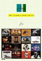 زنده باد اقتباس (بررسی اقتباسهای ادبی در سینمای ایران و جهان)
