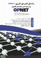 راهنمای کاربردی کاربری Opnet برای شبکههای شبیهسازی کامپیوتر