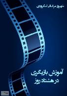آموزش بازیگری در هشتاد روز