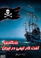 بزرگترین آفت کار تیمی در ایران