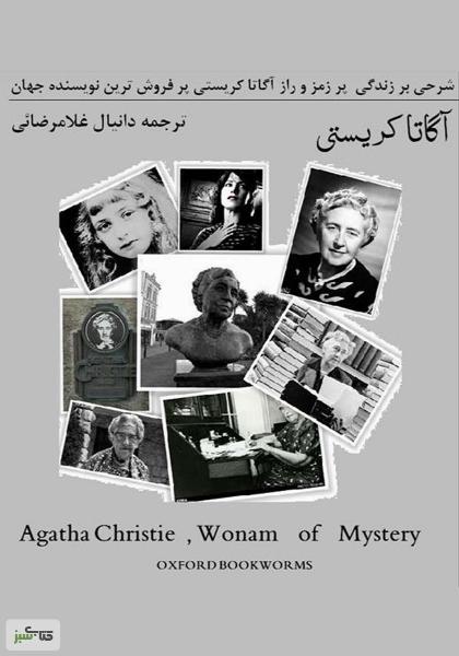 آگاتا کریستی - بانوی رازها