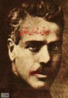 لاهوتی و شاعران انقلابی