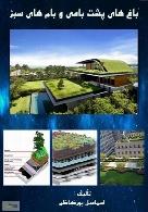 باغهای پشت بامی و بامهای سبز