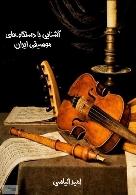 آشنایی با دستگاههای موسیقی ایران