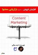 افزایش فروش از طریق بازاریابی محتوا