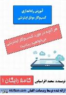 آموزش راه اندازی کسب و کار موفق اینترنتی