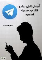 آموزش کامل و جامع تلگرام به صورت تصویری