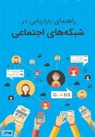 آموزش بازاریابی شبکههای اجتماعی