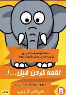 لقمه کردن فیل: ۱۰۱ نکته برای انجام دادن کارهای روزانه
