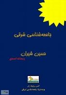جامعه شناسی شرقی