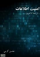 امنیت اطلاعات: از ابتدا تا امروز