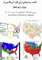 نقشه پیشنهادی برای قاره آمریکا پس از پروژه رژیم چنج
