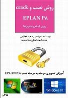 آموزش نصب و crack برنامه eplan