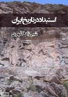 استبداد در تاریخ ایران