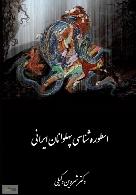 اسطورهشناسی پهلوانان ایرانی