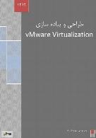 طراحی و پیادهسازی VMware Virtualization