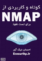 کوتاه و کاربردی از Nmap برای تست نفوذ