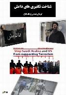 شناخت تکفیری های داعش