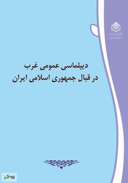 دیپلماسی عمومی غرب در قبال جمهوری اسلامی ایران