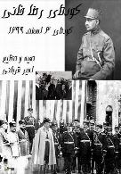 کودتای رضاخانی