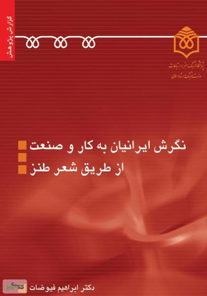 نگرش ایرانیان به کار و صنعت (از طریق شعر طنز)