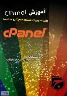 آموزش جامع و تصویری cPanel