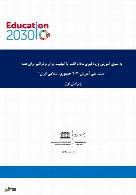 سند ملی آموزش 2030 جمهوری اسلامی ایران