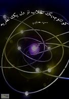 کوانتوم، یک انقلاب از دل یک نظریه