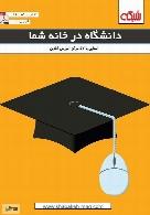 کتاب الکترونیکی رایگان «دانشگاه در خانه شما»