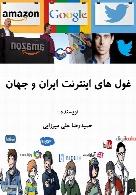 غول های اینترنت ایران و جهان