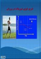 فیزیولوژی تیپرینگ در ورزش