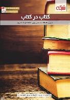 الکترونیکی کتاب در کتاب