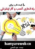 10 ایده ناب برای راه اندازی کسب و کار اینترنتی