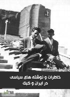 خاطرات و نوشته های سیاسی در ایران و کبک
