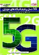 5G: نسل پنجم شبکههای موبایل