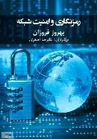 رمزنگاری و امنیت شبکه