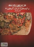 نقش قدرت های بزرگ منطقه در آینده قدرت در غرب آسیای قرن 21