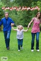 والدین هوشیار فرزندان همراه