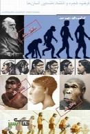 فرضیه شجره و خلقت نخستین انسان ها