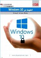 امنیت ویندوز ۱۰