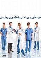 راهکارهایی برای زندگی و نه فقط برای کار در بیمارستان