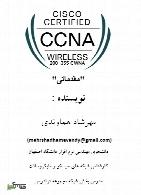 آموزش فارسی CCNA Wireless
