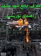 معرفی جامع شهر مشهد