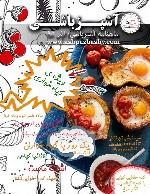 مجله آشپزباشی - شماره 6