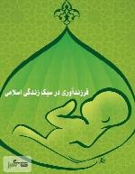 فرزندآوری در سبک زندگی اسلامی