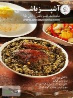 مجله آشپزباشی - شماره 5