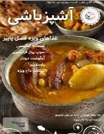 مجله آشپزباشی - شماره 4
