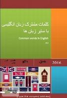 کلمات مشترک در زبان انگلیسی و سایر زبان ها