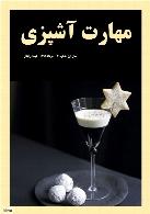 مجله مهارت آشپزی - شماره 3
