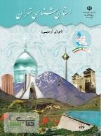 استان شناسی تهران